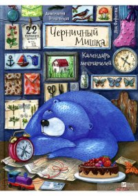 Черничный Мишка. Календарь мечтателей