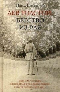 Лев Толстой: Бегство из рая, Павел Басинский