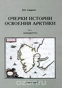 Очерки истории освоения Арктики. Том 1. Шпицберген