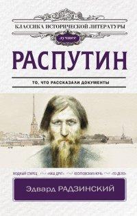 Распутин, Эдвард Радзинский