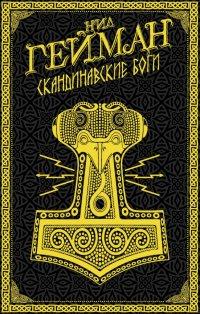 Скандинавские боги - Нил Гейман