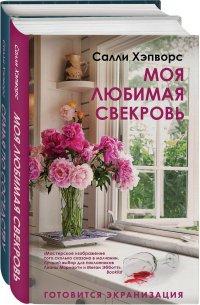 Соседские тайны от Салли Хэпворс (комплект из 2 книг)