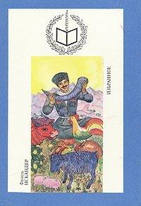Фазиль Искандер. Избранное в двух книгах. Книга 1