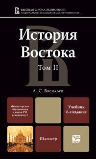 История Востока. В 2 томах. Том 2