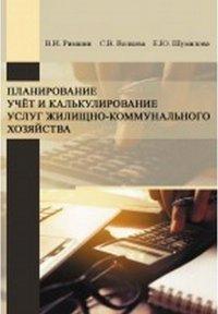 Планирование, учет и калькулирование услуг жилищно-коммунального хозяйства, В. И. Римшин, С. В. Волкова, Е. Ю. Шумилова