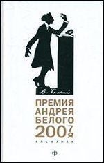 Премия Андрея Белого. 2007-2008. Альманах, №2, 2011