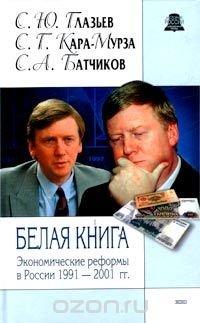 Белая книга. Экономические реформы в России 1991 - 2001 гг