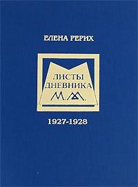 Елена Рерих. Листы дневника. 1927-1928