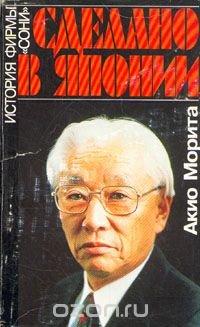 Сделано в Японии. История фирмы Сони, Акио Морита