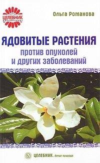 Ядовитые растения против опухолей и других заболеваний