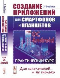 Создание приложений для смартфонов и планшетов под ОС Android. Практический курс