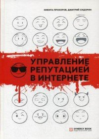 Управление репутацией в интернете. 3-е изд