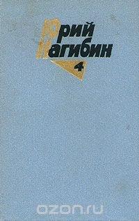 Юрий Нагибин. Собрание сочинений в четырех томах. Том 4