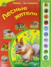 Лесные жители. Книжка-игрушка