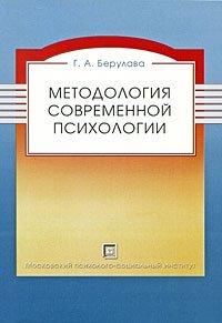 Методология современной психологии