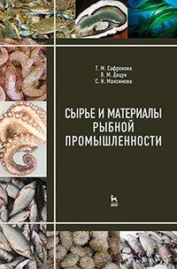 Сырье и материалы рыбной промышленности: Учебник. 3 изд., испр.и доп. Сафронова Т. М., Дацун В.М., Максимова С.И