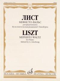Лист. Мефисто-вальс. Эпизод «Танец в сельском кабачке» из «Фауста» Н. Ленау. Для фортепиано