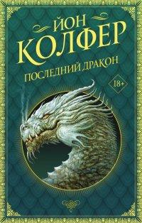 Последний дракон - Йон Колфер