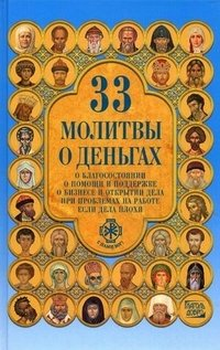 33 молитвы о деньгах, Александра Монахова