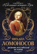 Древняя российская история