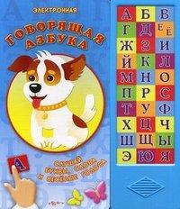 Электронная говорящая азбука. Книжка-игрушка