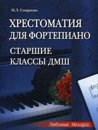 Хрестоматия для фортепиано. Старшие классы ДМШ