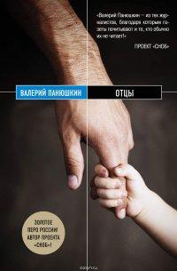 Отцы, Валерий Панюшкин