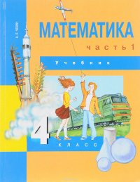 Решебник 4 Класса Математика А Л Чекин