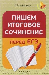 Пишем итоговое сочинение перед ЕГЭ