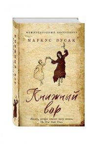 Книжный вор, Маркус Зусак