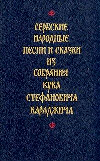 Сербские народные песни и сказки из собрания Вука Стефановича Караджича   Нет автора