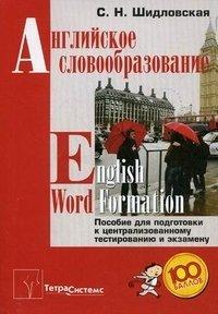 Английское словообразование / English Word Formation
