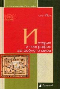 История и география загробного мира