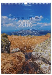 Календарь 2016 (на спирали). Природа Урала