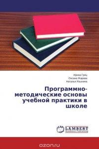 Программно-методические основы учебной практики в школе