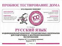 Русский язык. Индивидуальный комплект тренировочных материалов для подготовки к централизованному тестированию, Л. С. Мормыш