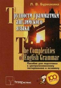 Трудности грамматики английского языка / The Complexities of English Grammar. Пособие для подготовки к централизованному тестированию и экзамену