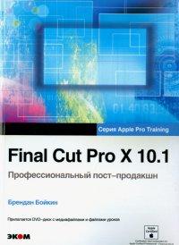 Final Cut Pro X 10.1. Профессиональн. пост-продакшн (+CD), Брендан Бойкин