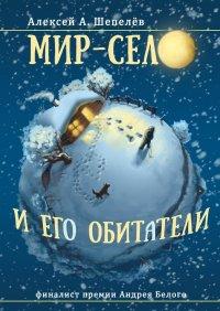 Мир - село и его обитатели, Шепелев Алексей Александрович