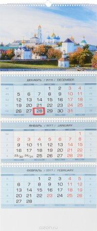 Календарь 2017 (на спирали). Золотое кольцо России