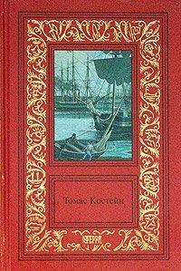 Томас Костейн. собрание сочинений в 3 томах. Том 3. Высокие башни