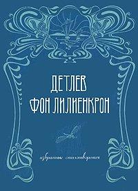 Детлев фон Лилиенкрон. Избранные стихотворения