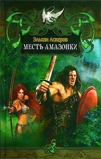 Месть амазонки, Эльхан Аскеров