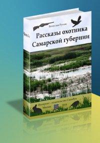 Рассказы охотника Самарской губернии