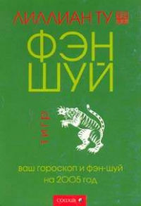 Тигр: ваш гороскоп и фэн-шуй на 2005 год