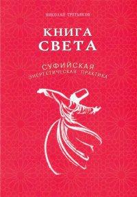 Книга света. Суфийская энергетическая практика, Николай Юрьевич Третьяков