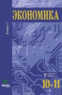 Экономика. 10-11 кл. Книга 1. Основы экономической теории, Под редакцией С.И. Иванова, А.
