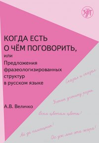 Когда есть о чем поговорить, или Предложения фразеологизированных структур в русском языке