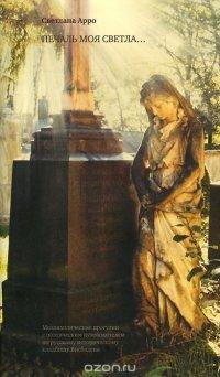 Печаль моя светла... Меланхолические прогулки с поэтическим путеводителем по русскому историческому кладбищу Висбадена