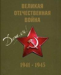 Великая Отечественная война 1941-1945 (+ CD)